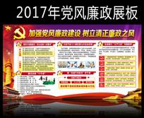 2017党风廉政建设展板宣传栏