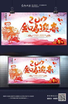 2017金鸡贺岁剪纸艺术海报设计