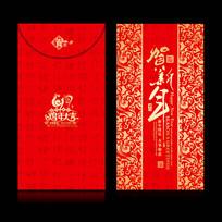 2017年贺新年喜庆红包