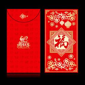 2017年吉祥福喜庆红包