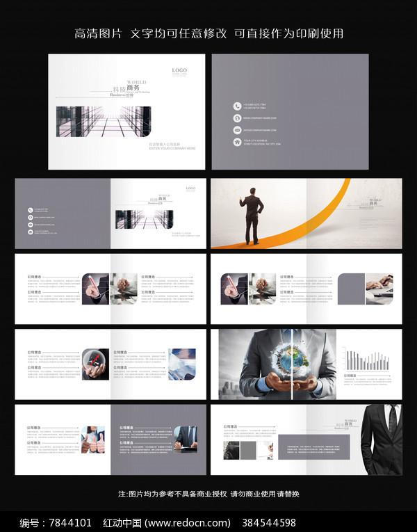 2017整套画册企业宣传册图片