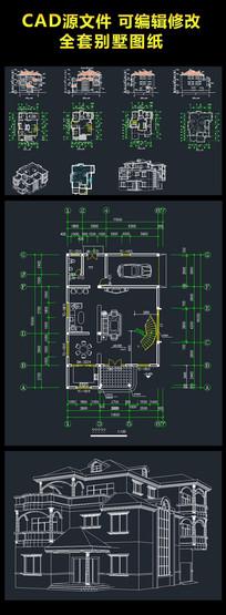 CAD全套别墅图纸CAD图纸施工图