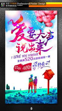 爱要大声说出来情人节促销宣传海报