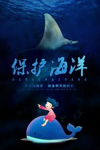 保护海洋公益宣传海报设计图片