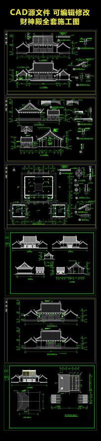 财神殿全套CAD施工图纸