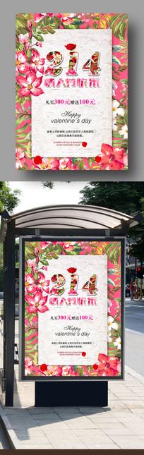 创意214情人节促销商场海报