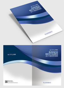 创意个性蓝色画册封面