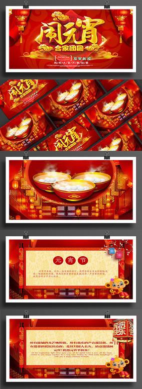 创意设计简约元宵节祝福贺卡PPT模板