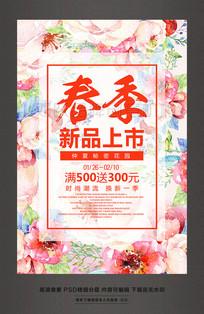 春季新品上市促销活动宣传海报