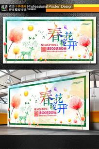 春暖花开春季促销宣传海报