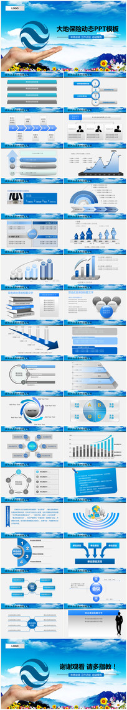 大地保险工作总结产品介绍蓝色PPT