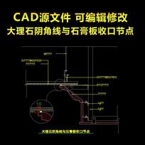 大理石阴角线与石膏板收口节点CAD