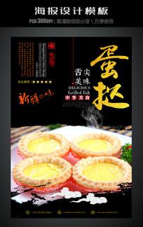 蛋挞中国风美食海报