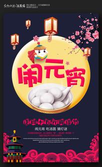 大气闹元宵元宵节宣传促销海报设计