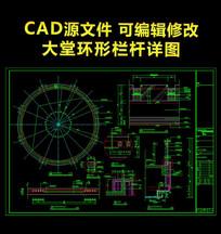 大堂环形栏杆详图CAD