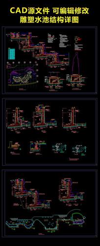 雕塑水池结构详图CAD
