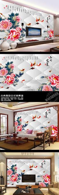 富贵牡丹花开富贵锦鲤中式背景墙