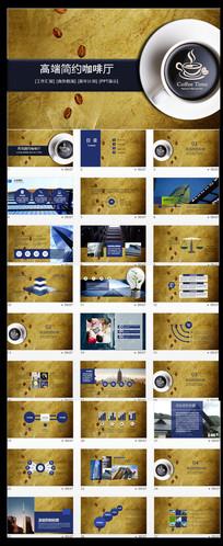高端产品介绍下午茶咖啡厅PPT模板