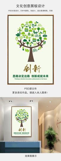 公司办公室创新树创意广告海报