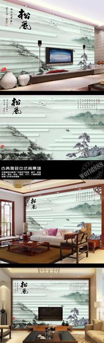 古松山水松风时尚中式背景墙
