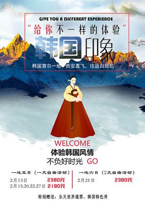 韩国旅游海报设计