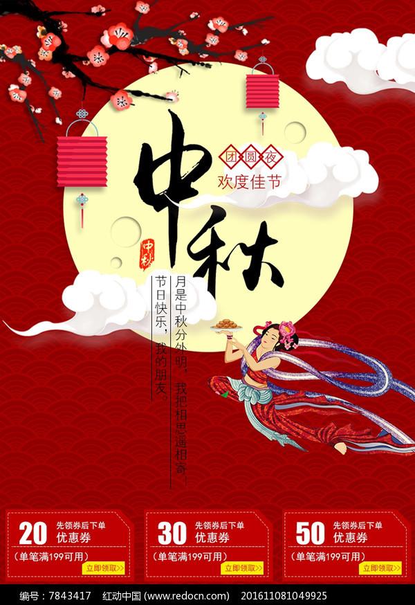 红色中秋节嫦娥奔月活动海报PSD素材下载 编号7843417 红动网