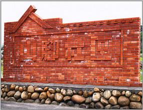 红砖标识墙面景观