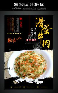 滑蛋牛肉中国风美食海报