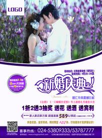 婚庆宣传单设计