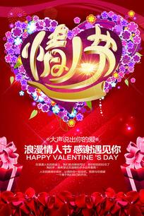 浪漫白色情人节背景海报