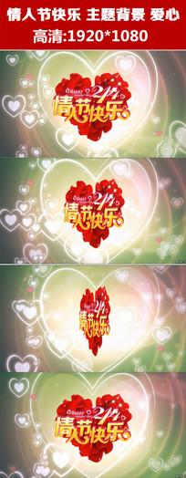 浪漫情人节2月14情人节视频