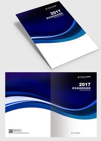 蓝色高端画册封面
