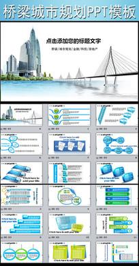 蓝色桥梁大河城市工程建筑规划桥梁施工PPT模板