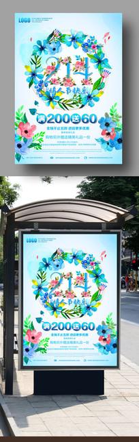 蓝色情人节促销海报