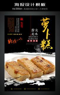 萝卜糕中国风美食海报