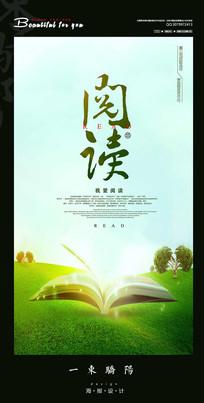 绿色健康阅读海报设计
