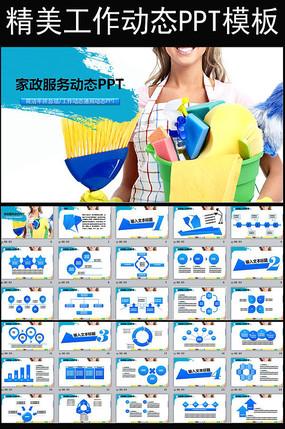 绿色生活家政服务保洁公司PPT模板 pptx