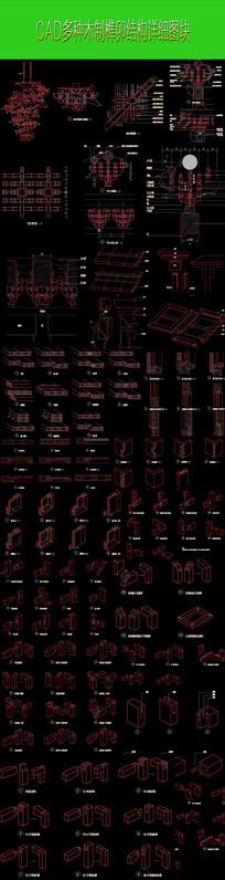木制榫卯结构图块 dwg