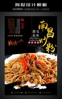 南昌炒粉中国风美食海报