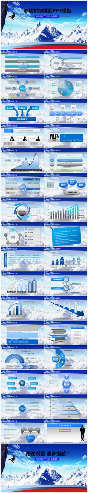 攀登高峰跨越发展拼搏企业文化PPT模板