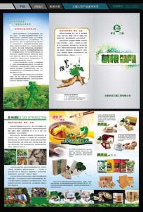 三福工贸产品宣传折页