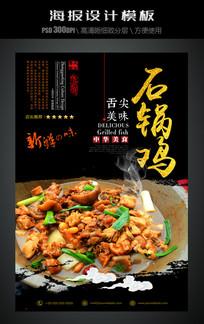 石锅鸡中国风美食海报