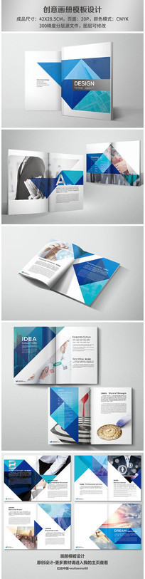 时尚方格动感企业画册模版
