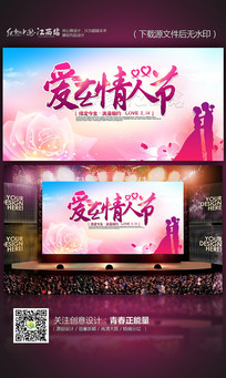 时尚梦幻爱在情人节背景海报设计
