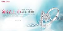 时尚钻石戒指海报设计