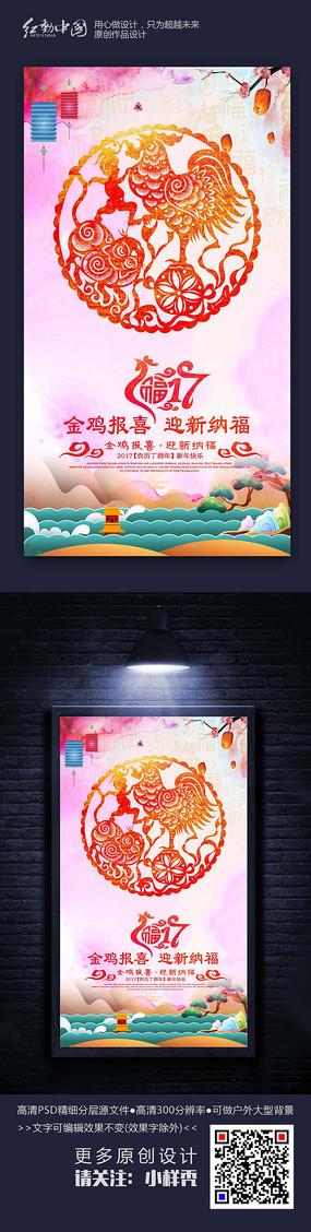 水墨大气剪纸艺术新年海报设计