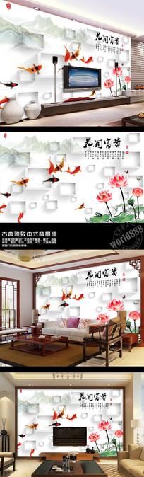 水墨荷花锦鲤花开富贵时尚中式背景墙