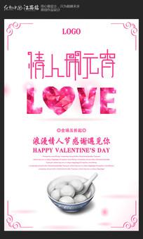 唯美情人节促销海报