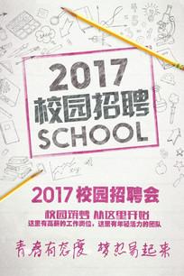 校园招聘海报设计