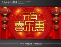 喜庆元宵节海报设计